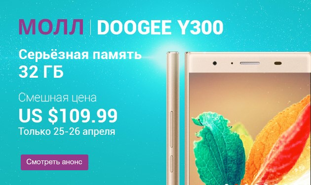 dooge y300