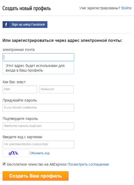 Регистрация на Али