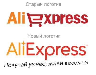 Новый логотип АлиЭкспресс