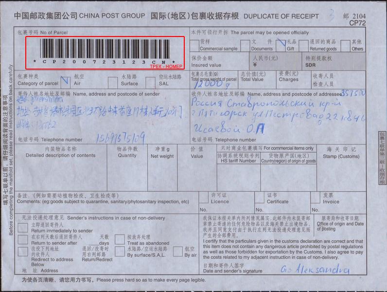 квитанция об отправке Китай