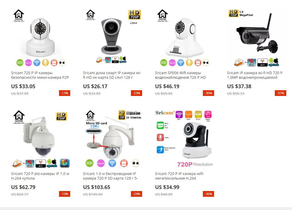 Камеры видеонаблюдения с Алиэкспресс