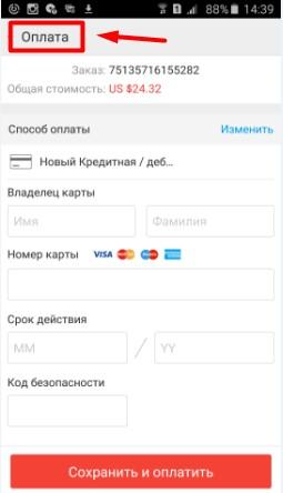 приложение мобильная версия алиэкспресс