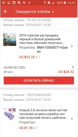 приложение мобильная версия aliexpress