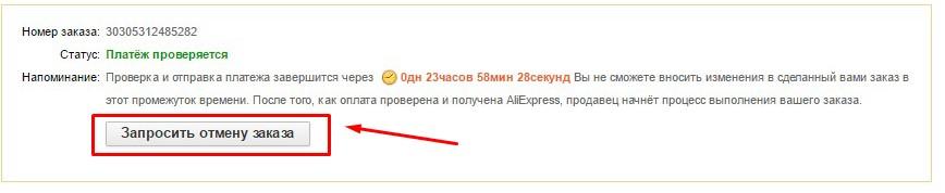 Aliexpress отмена заказа после оплаты