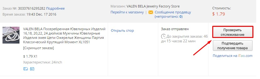 Russian federation службой aliexpress standard shipping