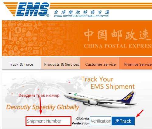 epacket china ems