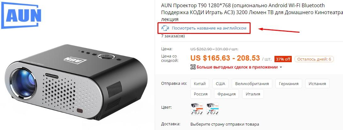 Алиэкспресс на русских деньгах