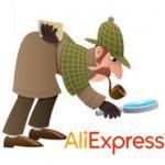Проверить продавца алиэкспресс на надежность