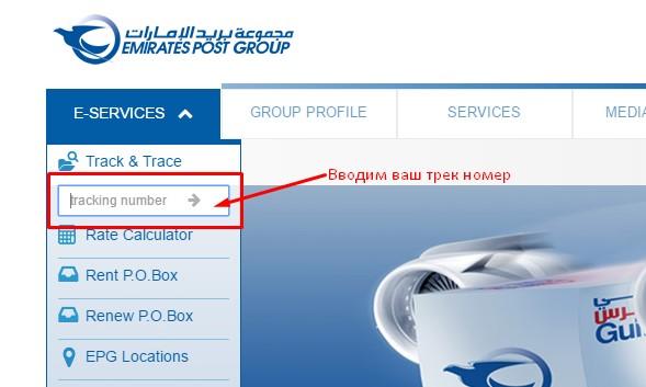 Почта Арабских Эмиратов