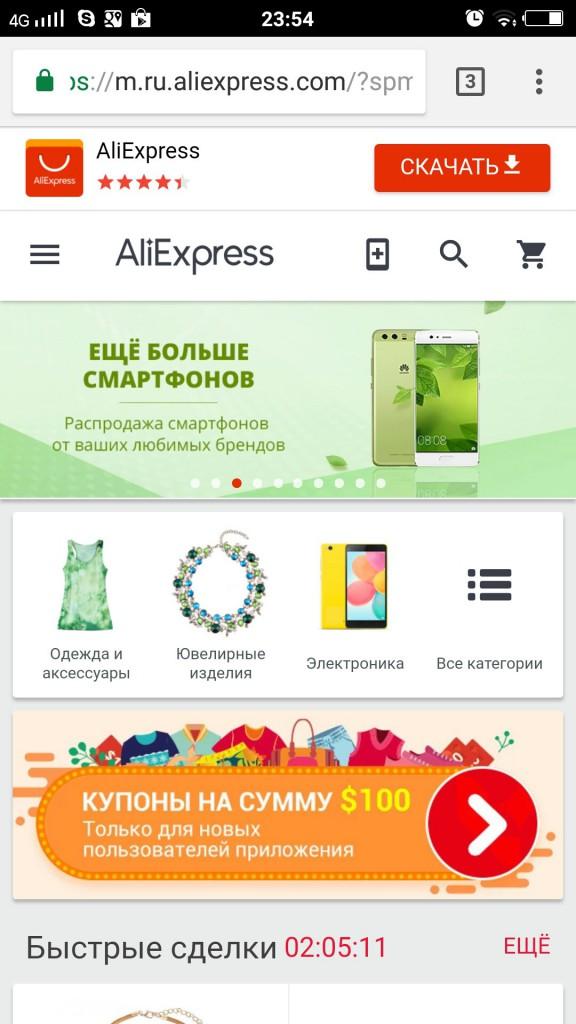 Алиэкспресс на русском языке в рублях смартфоны