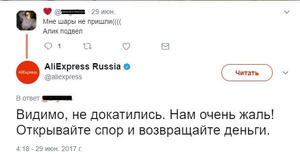 алиэкспресс_прикол