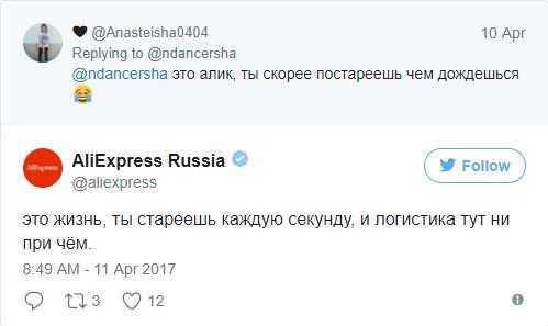 алиэкспресс_юмор