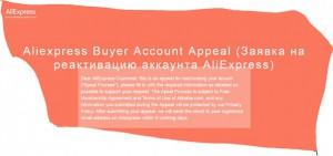 Aliexpress_reactivate. Aliexpress account, алиэкспресс акааунт, разблокировать аккаунт алиэкспресс